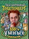Трахтенберг Р. - 333 1/3 умных анекдота обложка книги