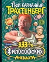 Трахтенберг Р. - 333 1/3 философских анекдота обложка книги