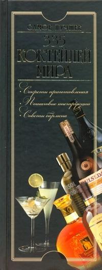 Бортник О.И. - 335 коктейлей мира обложка книги