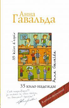 Гавальда Анна - 35 кило надежды обложка книги
