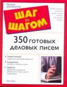 Вудс Джон - 350 готовых деловых писем' обложка книги