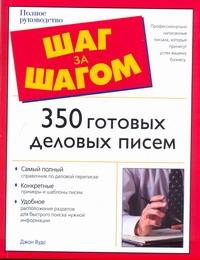 Вудс Джон - 350 готовых деловых писем обложка книги