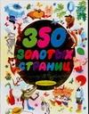 350 золотых страниц обложка книги
