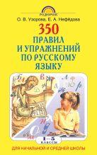 350 правил и упражнений по русскому языку: 1-5 классы
