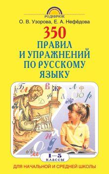 Узорова О.В. - 350 правил и упражнений по русскому языку: 1-5 классы обложка книги