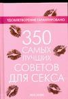 Сасмэн Л. - 350 самых лучших советов для секса' обложка книги