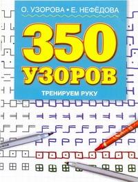 Узорова О.В. - 350 узоров. Тренируем руку обложка книги