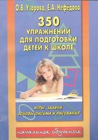 350 упражнений для подготовки детей к школе Узорова О.В.