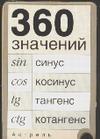 - 360 значений синуса, косинуса, тангенса, котангенса обложка книги