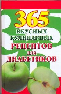 Лавут Л.М. - 365 вкусных кулинарных рецептов для диабетиков обложка книги