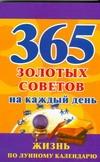Судьина Н. - 365 золотых советов на каждый день. Жизнь по лунному календарю обложка книги