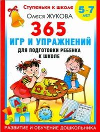 Жукова О.С. - 365 игр и упражнений для подготовки ребенка к школе : 5-7 лет обложка книги