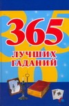 Судьина Н. - 365 лучших гаданий обложка книги