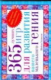 Эллисон Ш. - 365 лучших игр для развития вашего маленького гения обложка книги