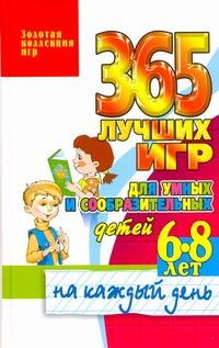 Тарабарина Т.И. - 365 лучших игр для умных и сообразительных детей 6-8 лет на каждый день обложка книги