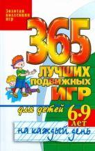 Матюхина Ю.А. - 365 лучших подвижных игр для детей 6-9 лет на каждый день' обложка книги