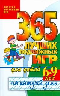 Матюхина Ю.А. - 365 лучших подвижных игр для детей 6-9 лет на каждый день обложка книги