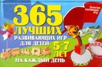 Гришечкина Н.В. - 365 лучших развивающих игр для детей 5-7 лет на каждый день обложка книги