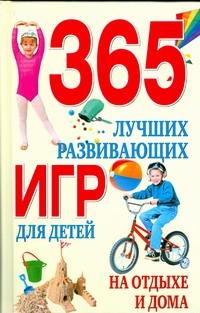 Гаврилова А.С. - 365 лучших развивающих игр для детей на отдыхе и дома обложка книги
