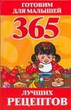 Синько И. - 365 лучших рецептов. Готовим для малышей обложка книги
