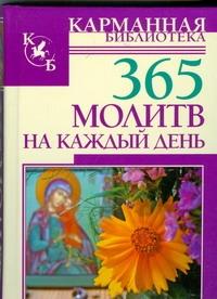 Анашкевич М.А. - 365 молитв на каждый день обложка книги