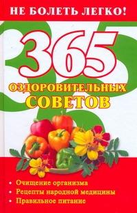 365 оздоровительных советов обложка книги