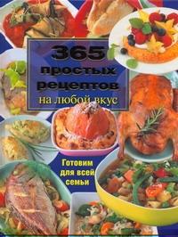 365 простых рецептов на любой вкус Крамм Дагмар фон