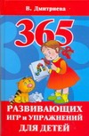 Дмитриева В.Г. - 365 развивающих игр и упражнений для детей обложка книги
