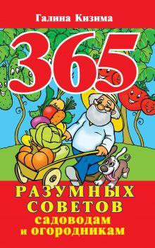 Кизима Г.А. - 365 разумных советов садоводам и огородникам обложка книги
