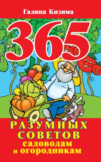 365 разумных советов садоводам и огородникам Кизима Г.А.
