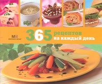 Васильева М.В. - 365 рецептов на каждый день обложка книги