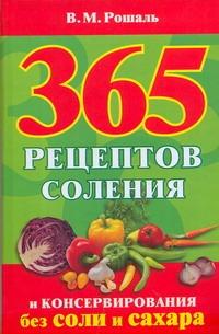 365 рецептов соления и консервирования без соли и сахара Рошаль В.М.