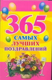 365 самых лучших поздравлений Фидорович О.И.