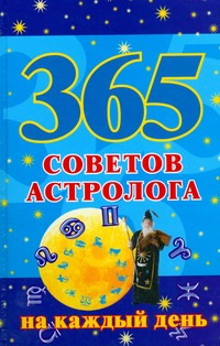 365 советов астролога на каждый день Кановская М.