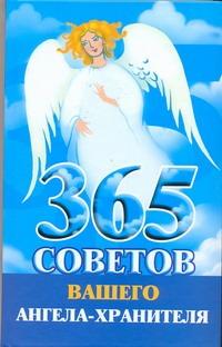 365 советов вашего ангела-хранителя обложка книги