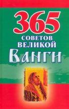Стефанова Р. - 365 советов великой Ванги' обложка книги