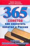 Кириллов К.В. - 365 советов как сколотить капитал в России и достичь финансового благополучия' обложка книги