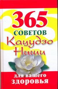 365 советов Кацудзо Ниши для вашего здоровья Гусар И.Ю.