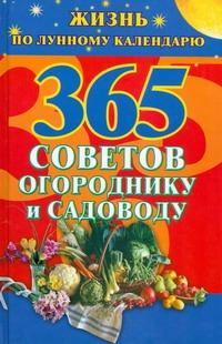 Ольшевская Н. - 365 советов огороднику и садоводу. Жизнь по лунному календарю обложка книги