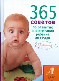 Мелихова Е.В. - 365 советов по развитию и воспитанию ребенка до 1 года обложка книги