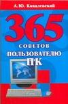 Ковалевский А.Ю. - 365 советов пользователю ПК обложка книги