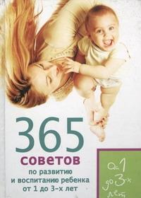 Кирилловская Е. - 365 способов выжить с ребенком от 1 до 3 лет обложка книги