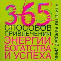 Турлес Стефани - 365 способов привлечения энергии, богатства и успеха обложка книги
