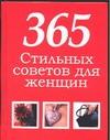 Дудинский Д.И. - 365 стильных советов для женщин обложка книги