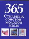 365 стильных советов молодой маме Белов Н.В.