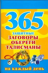365. Защитные заговоры, обереги, талисманы на каждый день обложка книги