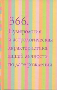 366. Нумерология и астрологическая характеристика вашей личности по дате рождени Владимирский К