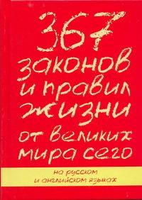 Петрас К - 367 законов и правил от великих мира сего обложка книги