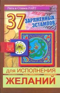 37 заряженных эстампов для исполнения желаний ( Райт Рита  )