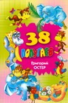 38 попугаев Остер Г.Б.